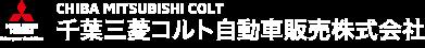 ALL NEW OUTLANDER PHEV   千葉三菱コルト自動車販売株式会社